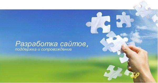веб-студия, разработка сайтов, поддержка сайтов, сопровождение сайтов