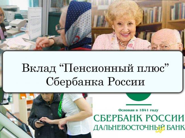 """вклад """"Пенсионный +"""" от Сбербанка"""