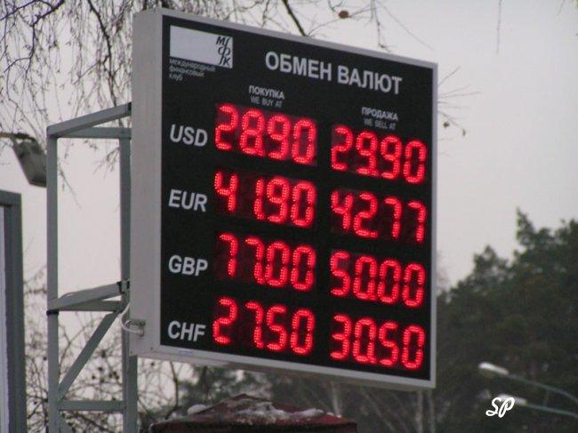 уличный обмен валют