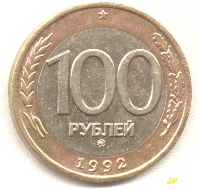 100 рублей редкая