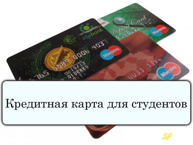 студенческая кредитка