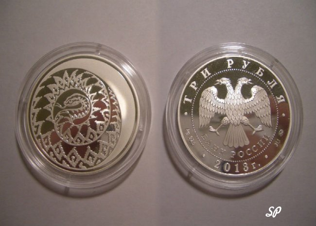Серебряная монета 3 рубля 2013
