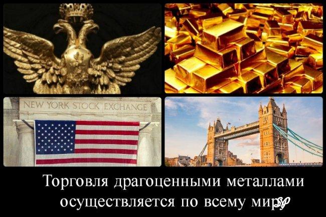 Коллаж о мировой торговле драметаллами