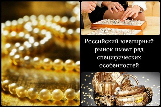 Коллаж о рынке ювелирных изделий России