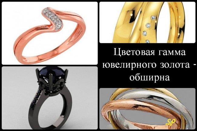 Коллаж о видах ювелирного золота