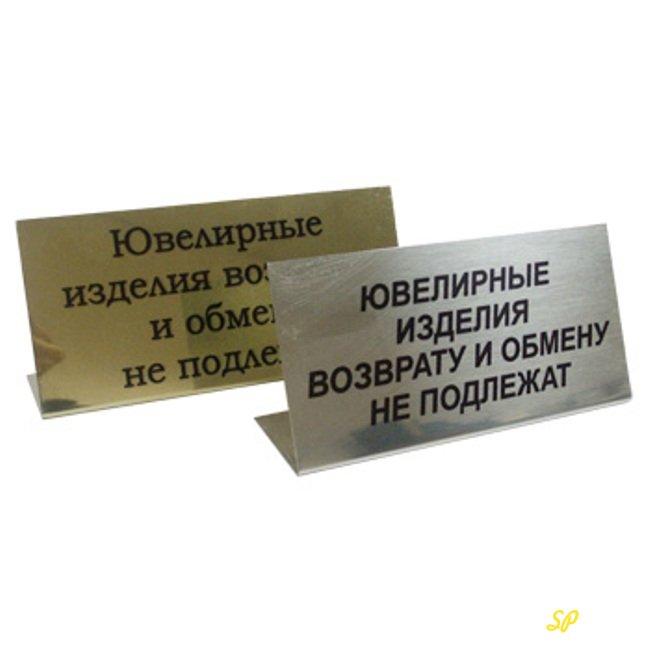 2 таблички с надписями