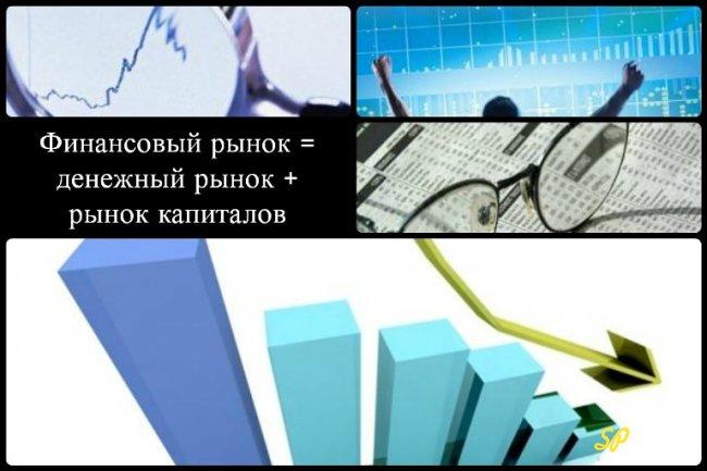 Коллаж: формула финансового рынка