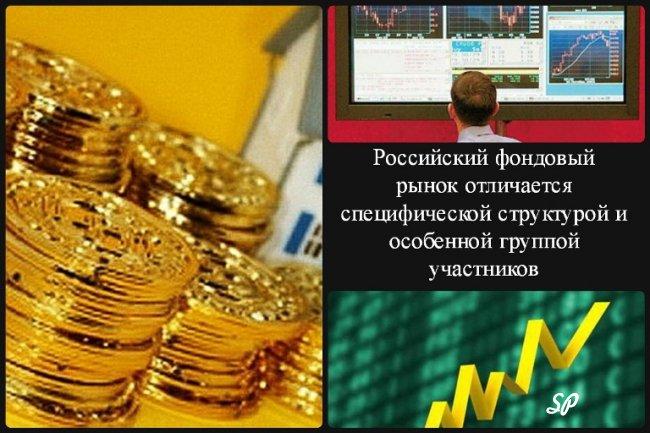 Коллаж о структуре и участниках российского фондового рынка