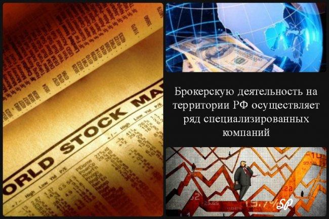 Коллаж о брокерах российского фондового рынка