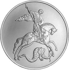 Серебряная инвестиционная монета «Георгий Победоносец» номиналом 3 рубля