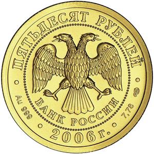 Золотая инвестиционная монета «Георгий Победоносец» номиналом 50 рублей (анциркулейтед)